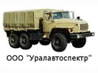 "ООО ""Уралавтоспектр"""